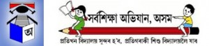 Jobs in SSA ASSAM 2019 Asst Teacher post Vacancies