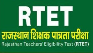Rajasthan Teacher Eligibility Test (RTET) 2016